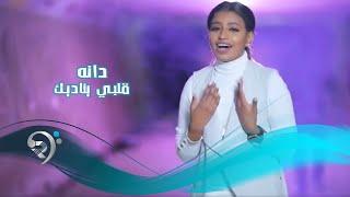 تحميل اغاني Dana - Qalbe Ynadek (Official Video) | دانة - قلبي يناديك - فيديو كليب حصري MP3