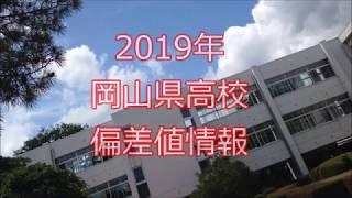 2019岡山県高校偏差値情報