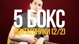 Как играть соло на гитаре 5 бокс пентатоники (2/2) -Учебное соло -  Первый Лад