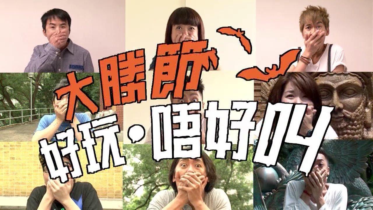 香港迪士尼樂園:大勝節四強對抗賽