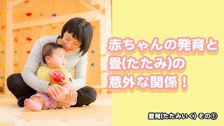 「畳育」その① -赤ちゃんの発育と畳の意外な関係-