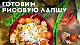 Как приготовить рисовую лапшу [Мужская Кулинария]