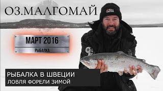 Рыбалка в швеции на озере сторуман андрей