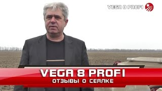 Сеялка пропашная VEGA 8 PROFI  - Отзывы о сеялке-1