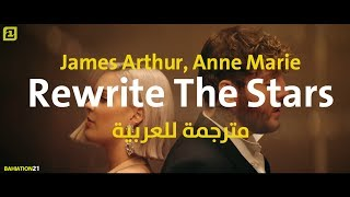 Anne-Marie & James Arthur - Rewrite The Stars (مترجمة  للعربية )