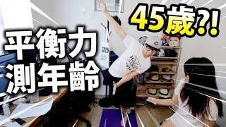 🚶平衡力測試看年齡! 45歲... ?!?!
