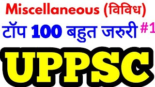 Miscellaneous top 100 uppsc questions 👉 PCS 2020 RO/ARO uppcs ro psc uppcs mock test series pcs gk 1