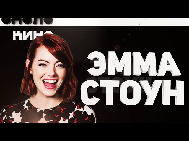 Video Pronunciation of Эмма Стоун in Russian