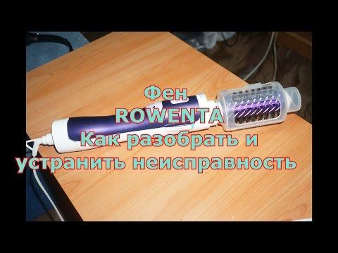 Разборка и ремонт неразборного фена Rowenta