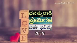 kannada dhanu rashi bhavishya 2018 - Free video search site