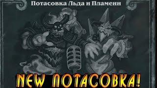 НОВАЯ ПОТАСОВКА! С Рагноросом и Ахуном! Хартстоун!