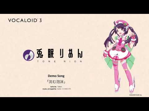 VOCALOID3 Library TONE RION Official Demonstration Song Shizumu Utakata