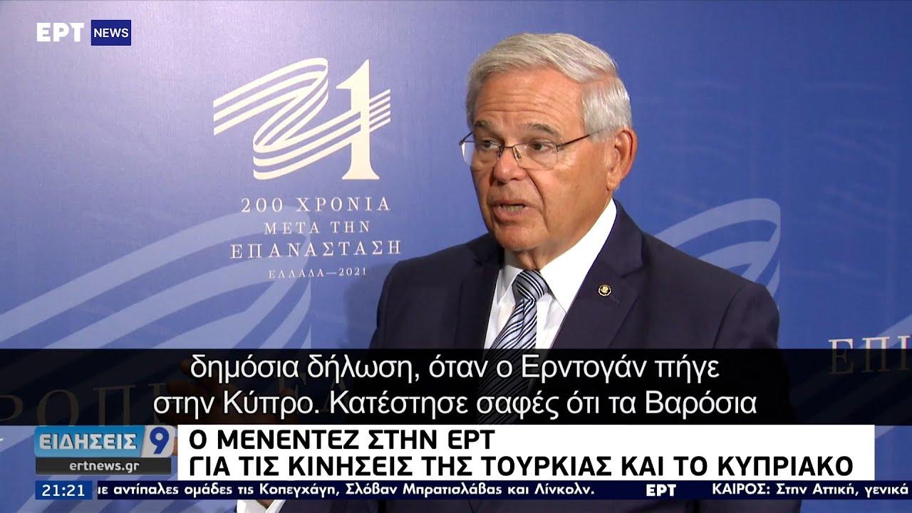 Ο γερουσιαστής Μενέντεζ στην ΕΡΤ για τις εξελίξεις στο Αφγανιστάν και το Κυπριακό  ΕΡΤ 27/8/2021