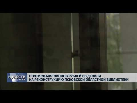 Новости Псков 10.05.2018 # Почти 28 миллионов рублей выделили на реконструкцию областной библиотеки