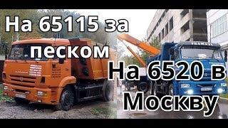 Один рабочий день на самосвале ч.2! На КамАЗе-6520 в Москву! На КамАЗе-65115 за песком.