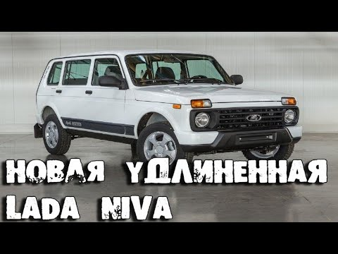 Lada 4x4 Новинка 2020 первый обзор / Вместо Шевроле Нива