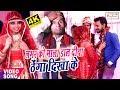 2018 का सबसे हिट गाना | लभर को माला डाल दिया | Lal Babu.NEW BHOJPURI HIT SONG video download