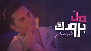 شمة حمدان - من برودك (حصرياً)   2021 تحميل MP3