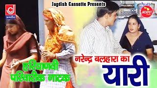 यारी पारिवारिक नाटक || हरयाणवी नाटक || नरेंदर बल्हारा हिट || Haryanvi Natak