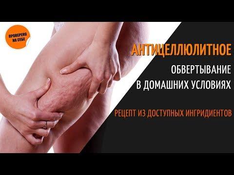 Эффективный крем для похудения ног