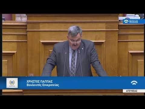 Χ.Παππάς (Εισηγητής ΧΡΥΣΗ ΑΥΓΗ)(Αναθεώρηση Διατάξεων Συντάγματος) (14/03/2019)
