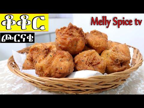 በ 5 ደቂቃ ተቦክቶ ተጠብሶ የሚደርስ ምርጥና ፈጣን የጮርናቄ አሰራር   Ethiopian Food chornaqa    ፈጣን የብስኩት አሰራር