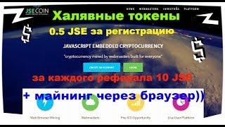 Токены 0.5 JSE за регистрацию 10 JSE за реф + майнинг через браузер