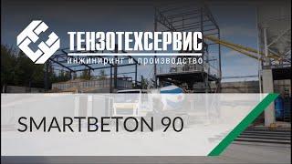 видео товара Бетонный завод SmartBeton 120