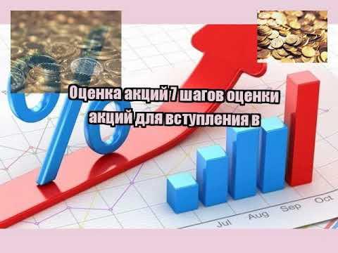 Оценка акций 7 шагов оценки акций для вступления в