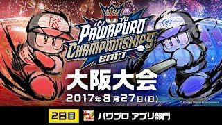 パワプロチャンピオンシップス 大阪大会 2日目