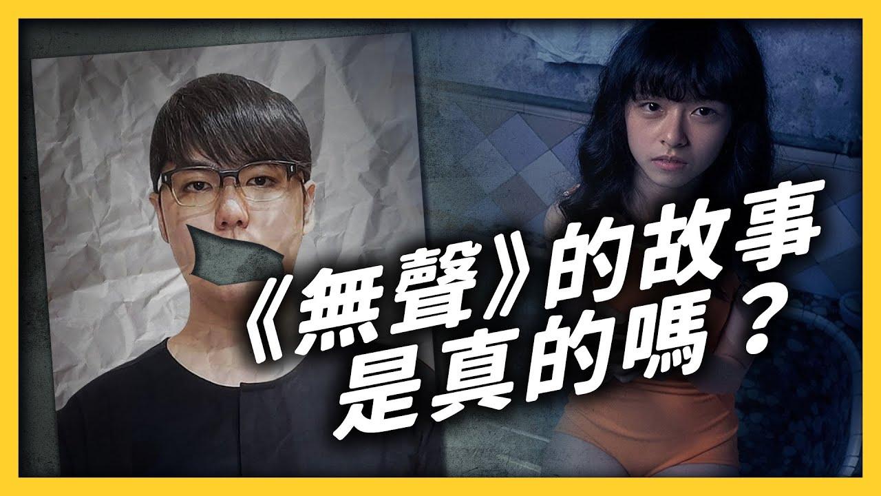 真實世界的故事,比電影《無聲》還可怕?帶你了解台灣史上最嚴重的「校園集體性侵案」! |志祺七七