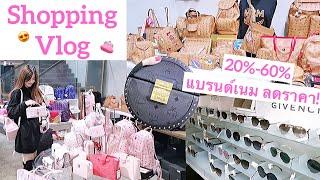 ช้อปปิ้ง MCM, FENDI, GUCCI, FURLA, GIVENCHY ลดราคาหนักมาก! | Shopping Vlog
