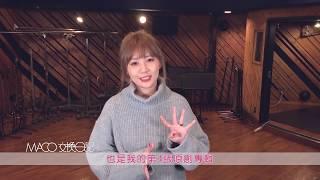 Gambar cover 日本創作甜心歌姬 MACO 與你『交換日記』