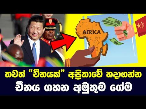 """තවත් """"චීනයක්"""" අප්රිකාවේ හදාගන්න චීනය ගහන අමුතුම ගේම   China's Investment in Africa"""