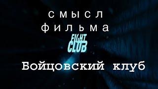 Смысл фильма Бойцовский клуб в дополнение к существующим разборам
