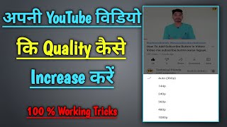 How To Enable YouTube Video Quality 1080p | YouTube 720p And 1080p Video Fix