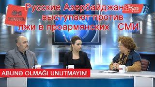 Русские Азербайджана Объединились против ЛЖИ!