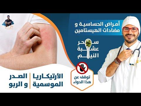 ٤٦-علاج امراض الحساسية الموسميه و المزمنة الفعال من الطبيعة بخطوات بسيطه