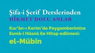 Kısa Video: Kur'ân-ı Kerîm'de Peygamberimize Allah'ın Esmâ-i Hüsna ile Hitap Edilmesi: el-Mübîn