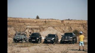 TLC Prado против RAM, Durango и УАЗ: испытания в песчаном карьере