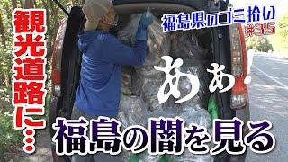 #35「ブンケン歩いてゴミ拾いの旅」県南~会津編6