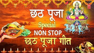 छठ पूजा Special I Non Stop Chhath Pooja Geet I Chhath Puja I Top Chhath Pooja Songs - Download this Video in MP3, M4A, WEBM, MP4, 3GP