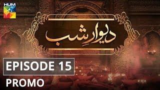 Deewar E Shab Episode #15 Promo HUM TV Drama