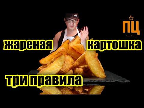 Жареный Картофель. Три правила!!! видео