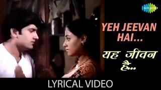 Yeh Jeevan Hai with lyrics | Piya Ka Ghar | Basu Chatterjee