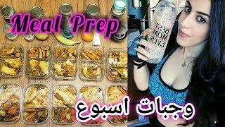 وجبات صحية لاسبوع كامل ..وزني الحالي بعد الولادة ..Meal Prep