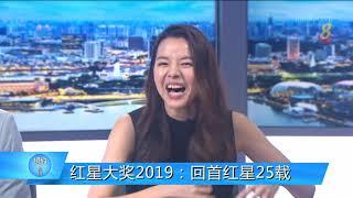 狮城有约 | 红星大奖2019:光影辉煌25载