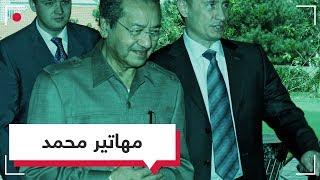 مهاتير محمد يعود ليطهر بلاده من الفساد | Kholo.pk