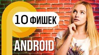 10 фишек Android 9 Pie