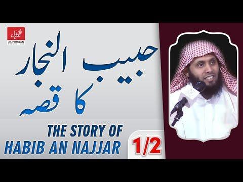 Inspiring Story of Habib An Najjar